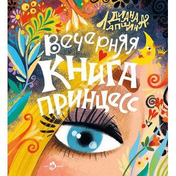 Вечірня книга принцес