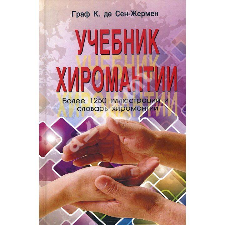 Учебник хиромантии - Граф К. де Сен-Жермен (978-5-98857-334-7)