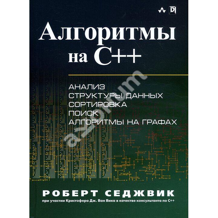 Алгоритмы на C++ - Роберт Седжвик (978-5-907144-21-7)