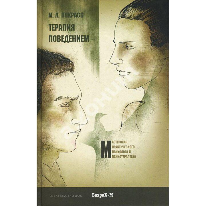 Терапия поведением - Михаил Покрасс (978-5-94648-100-7)