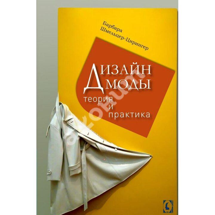 Дизайн моды. Теория и практика - Барбара Шмельцер-Цирингер (978-617-7528-08-0)