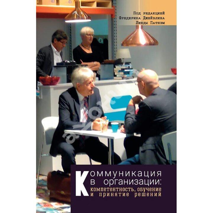Коммуникация в организации. Компетентность, обучение и принятие решений - (978-617-7758-02-9)