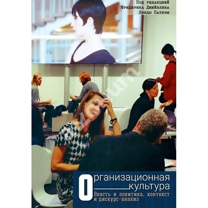 Организационная культура. Власть и политика, контекст и дискурс-анализ - (978-617-7758-01-2)