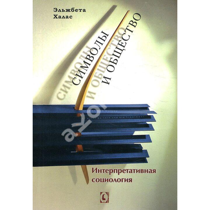 Символы и общество. Интерпретативная социология - Эльжбета Халас (978-617-7758-19-7)