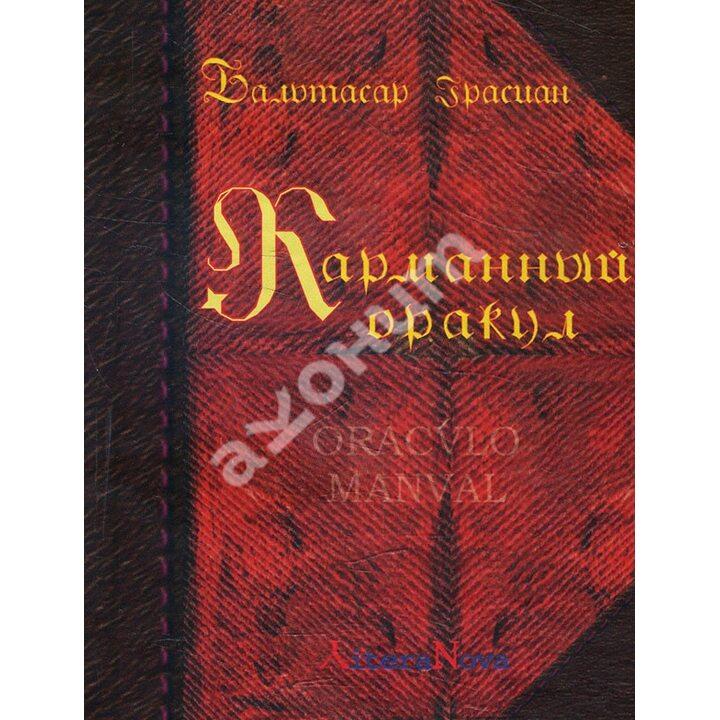 Карманный оракул - Бальтасар Грасиан (978-966-1553-06-3)