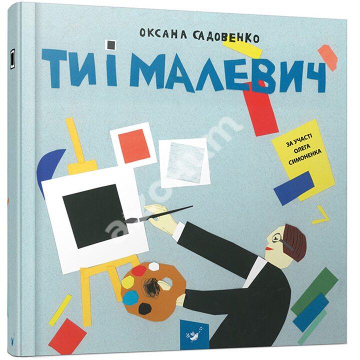 Ти і Малевич - Оксана Садовенко (978-966-915-297-8)