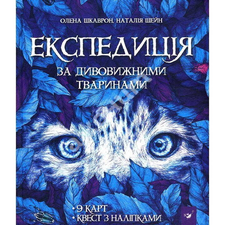 Експедиція за дивовижними тваринами - Наталія Шейн, Олена Шкаврон (978-966-915-296-1)