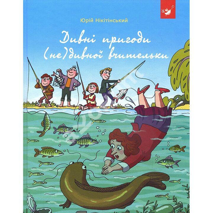 Дивні пригоди (не)дивної вчительки - Юрій Нікітінський (978-966-915-346-3)