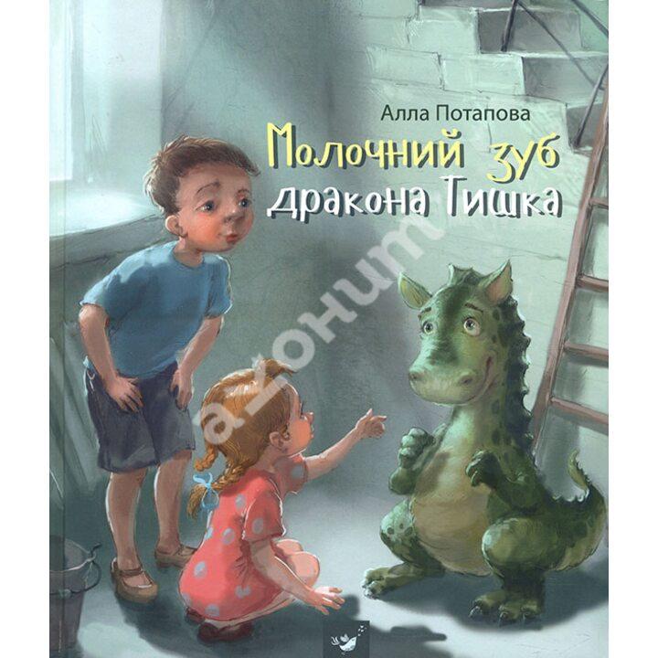 Молочний зуб дракона Тишка - Алла Потапова (978-966-915-321-0)
