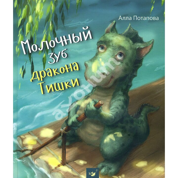 Молочный зуб дракона Тишки - Алла Потапова (978-966-915-322-7)