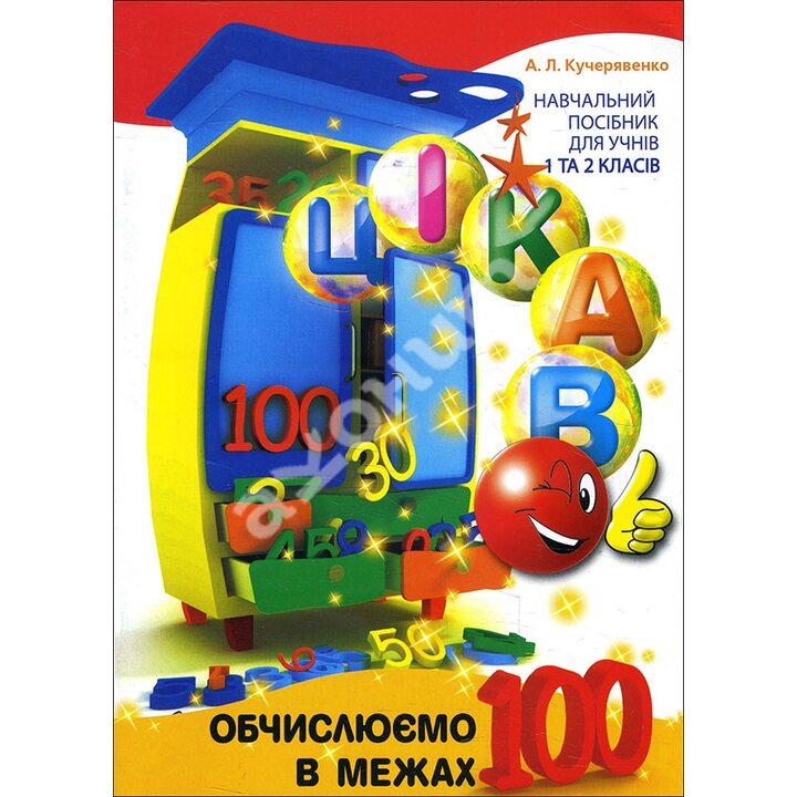 Цікаво. Обчислюємо в межах 100 - Алла Кучерявенко (978-966-915-334-0)