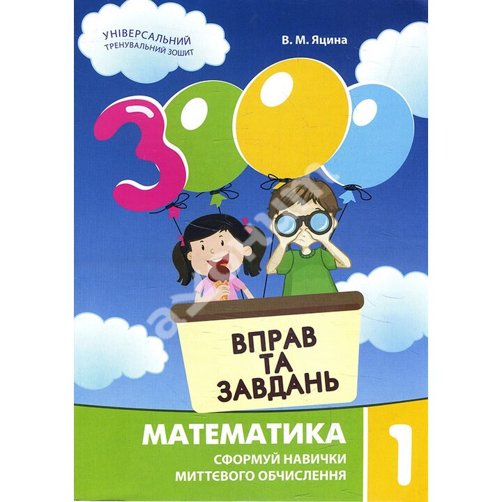 3000 вправ та завдань. Математика 1 клас - Валентина Яцина (978-966-915-325-8)