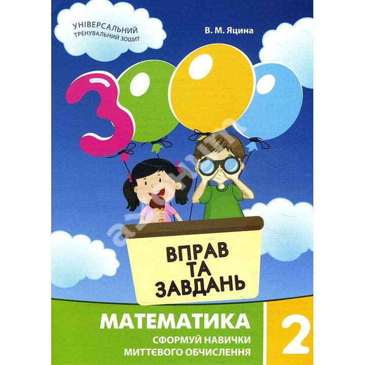 3000 вправ та завдань. Математика 2 клас - Валентина Яцина (978-966-915-326-5)