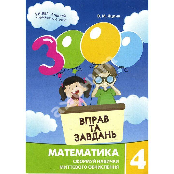 3000 вправ та завдань. Математика 4 клас - Валентина Яцина (978-966-915-328-9)