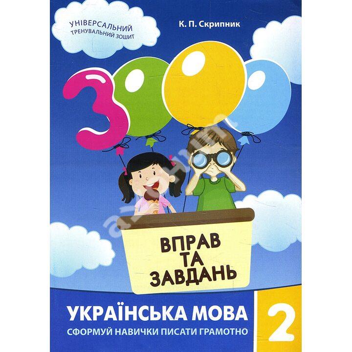 3000 вправ та завдань. Українська мова 2 клас - Катерина Скрипник (978-966-915-329-6)