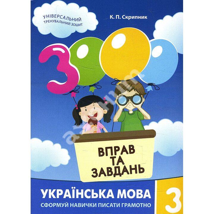3000 вправ та завдань. Українська мова 3 клас - Катерина Скрипник (978-966-915-330-2)
