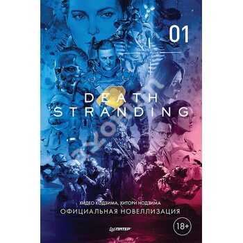 Death Stranding . Частина 1. Офіційна новеллізація