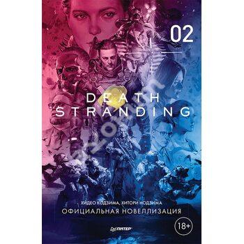 Death Stranding . Частина 2. Офіційна новеллізація