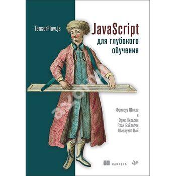 JavaScript для глибокого навчання . TensorFlow.js