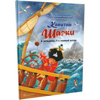 Капітан Шарки і загадковий туманний острів . Тринадцята книга про пригоди капітана Шаркі і його друз