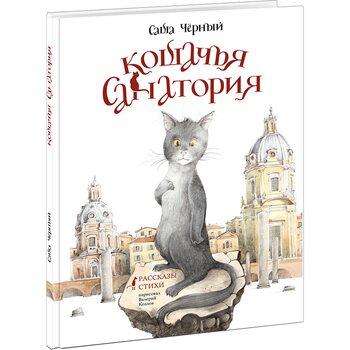 Котяча санаторію . Розповіді та вірші
