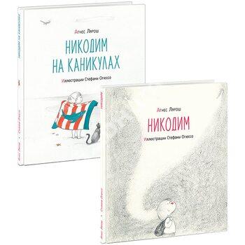 Никодим . Комплект з 2 - х книг
