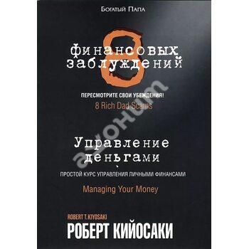 8 фінансових помилок . управління фінансами