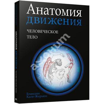 Анатомия движения. Человеческое тело