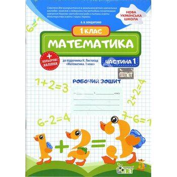Математика. 1 клас. Робочий зошит до підручника Н. Листопад. У 2-х частинах. Частина 1 + кольорові наліпки