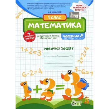Математика. 1 клас. Робочий зошит до підручника Н. Листопад. У 2-х частинах. Частина 2 + кольорові наліпки