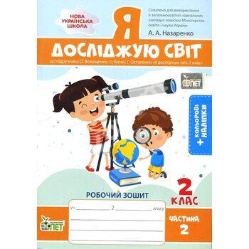 Я досліджую світ. 2 клас. Робочий зошит до підручника О. Волощенко, О. Козак, Г. Остапенко. У 2-х частинах. Частина 2 + кольорові наліпки
