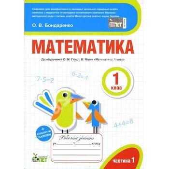 Математика. Робочий зошит (до підручника О.М.Гісь, І.В.Філяк). Частина 1. 1 клас + кольорові наліпки