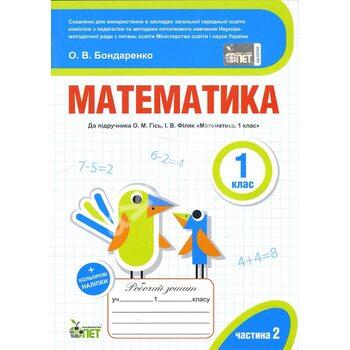 Математика. Робочий зошит (до підручника О.М.Гісь, І.В.Філяк). Частина 2. 1 клас + кольорові наліпки