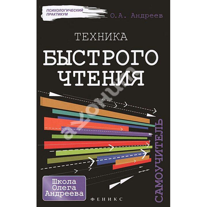 Техника быстрого чтения - Олег Андреев (978-5-222-21368-1)