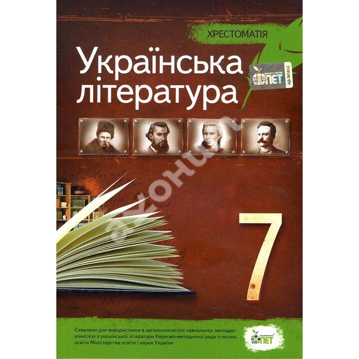 Українська література. 7 клас. Хрестоматія - (978-966-925-205-0)
