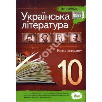 Українська література.  10 клас. Хрестоматія