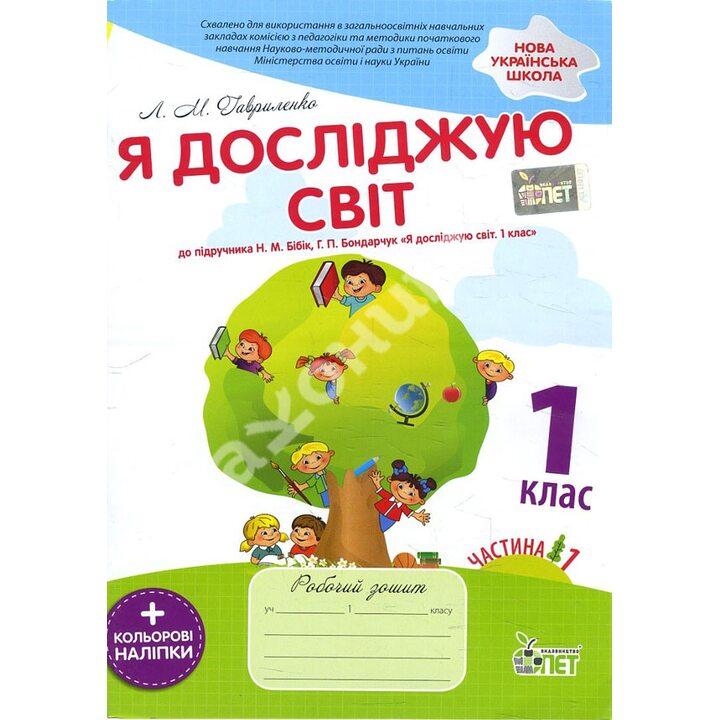 Я досліджую світ. 1 клас. Робочий зошит у 2-х частинах. Ч.1 + кольорові наліпки - Любов Гавриленко (978-966-925-118-3)