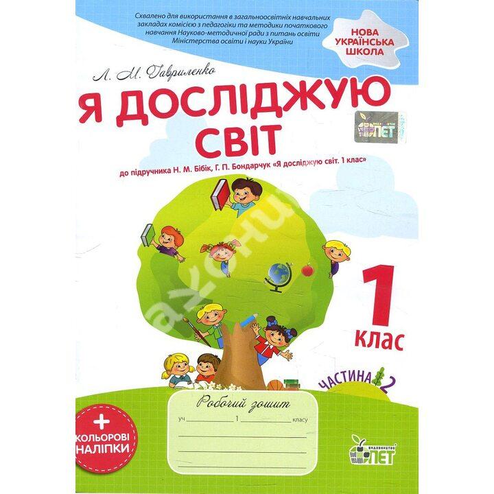 Я досліджую світ. 1 клас. Робочий зошит у 2-х частинах. Ч.2 + кольорові наліпки - Любов Гавриленко (978-966-925-119-0)