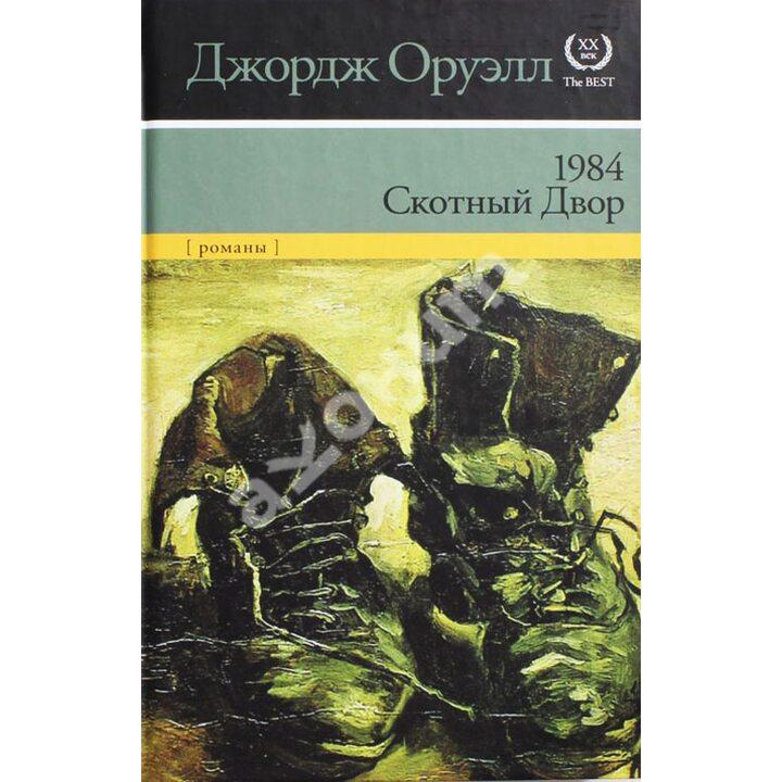 1984. Скотный Двор - Джордж Оруэлл (978-5-17-097769-7)
