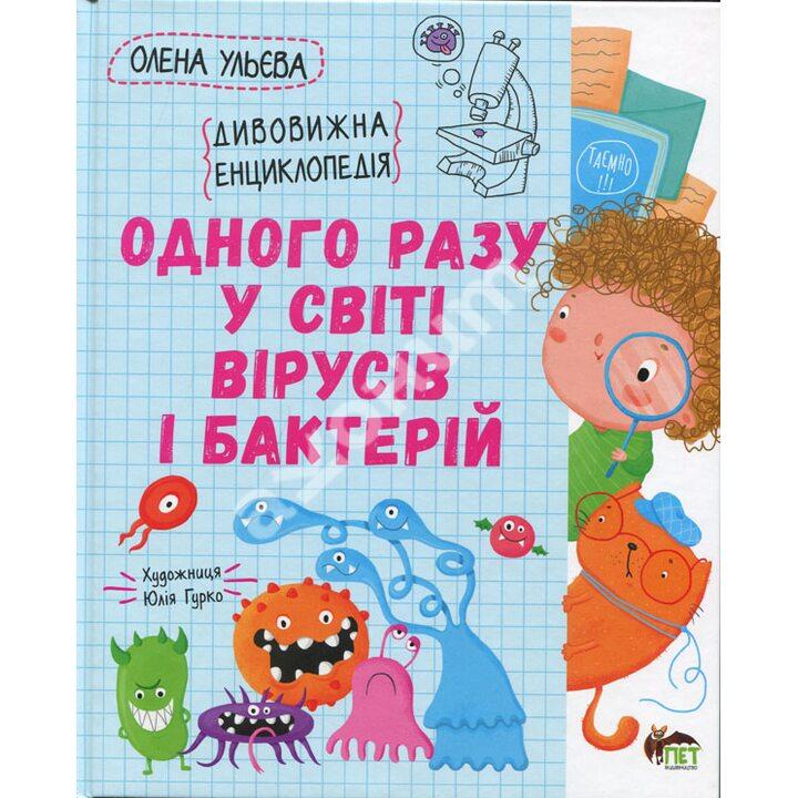 Одного разу у світі вірусів і бактерій. Дивовижна енциклопедія - Олена Ульєва (978-966-925-334-7)