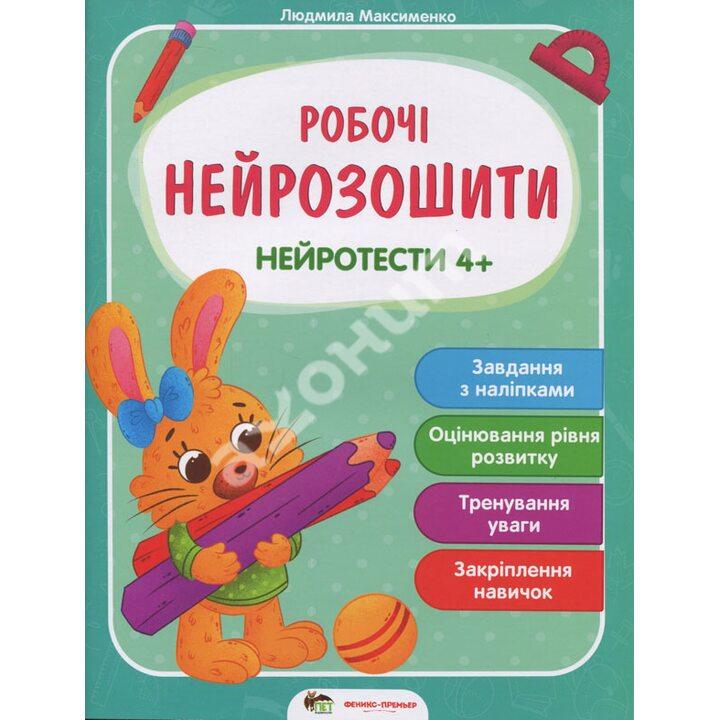 Нейротести 4+ - Людмила Максименко (978-966-925-291-3)