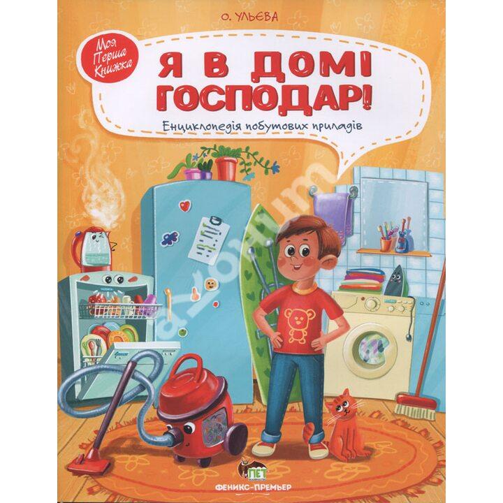 Я в домі господар! Енциклопедія побутових приладів - Олена Ульєва (978-966-925-280-7)