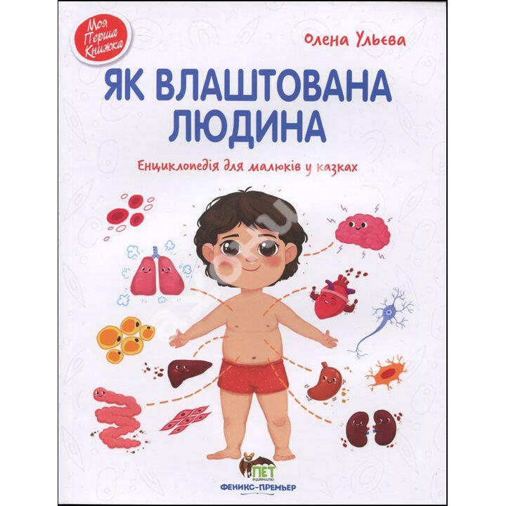 Як влаштована людина - Олена Ульєва (978-966-925-273-9)