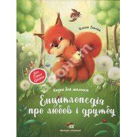 Енциклопедія про любов і дружбу