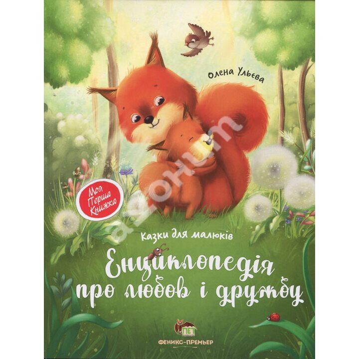 Енциклопедія про любов і дружбу - Олена Ульєва (978-966-925-266-1)
