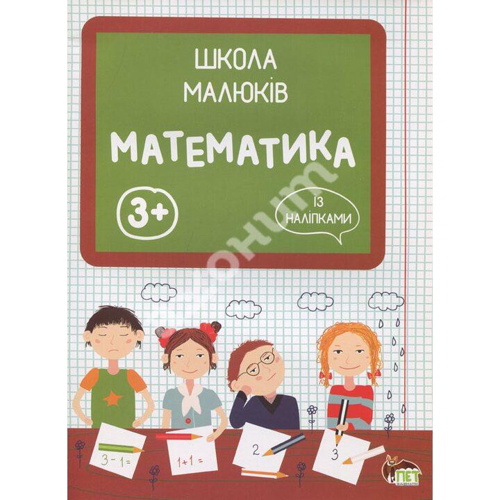 Математика 3+ - Маргарита Головко (978-617-7207-69-5)
