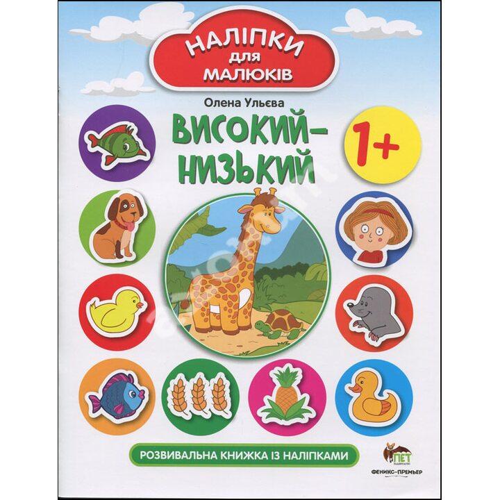 Високий-низький. Розвивальна книжка з наліпками - Олена Ульєва (978-966-925-260-9)