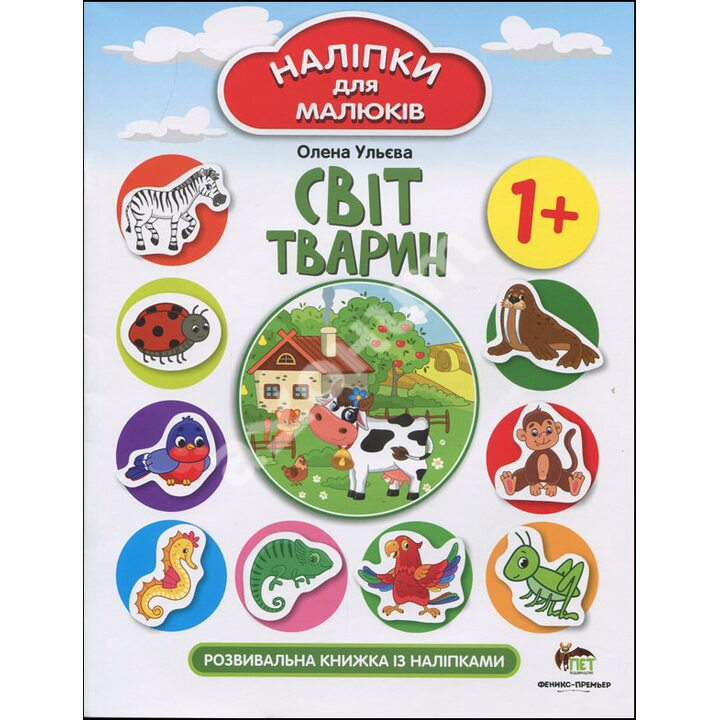 Світ тварин. Розвивальна книжка з наліпками - Олена Ульєва (978-966-925-262-3)
