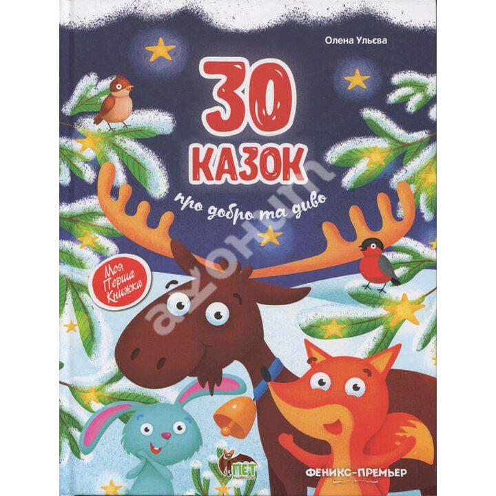 30 казок про добро та диво - Олена Ульєва (978-966-925-251-7)