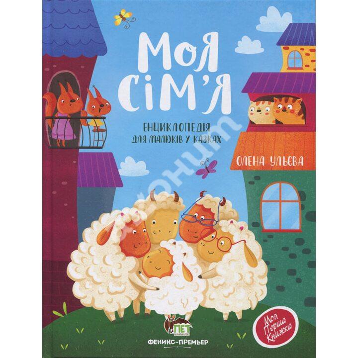 Моя сім'я. Енциклопедія для малюків у казках - Олена Ульєва (978-966-925-249-4)